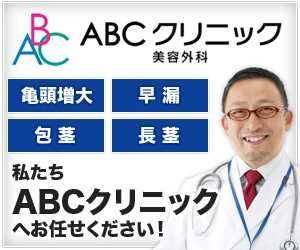 ABCクリニックのソウロウ治療