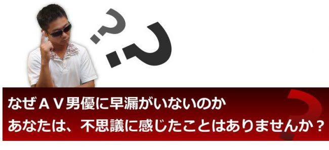 スパーキー佐藤さんの早漏対策マニュアル